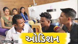 દેશી છોકરાઓ નું લીધું ઑડિશન | Audition - Full Gujarati Comedy Video | Wild Boys Official