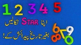 What is Your Star Sign? | Ap Ka Sitara Konsa Hai?| Ilm ul Adad