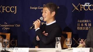 JCCテレビすべて|外国特派員協会で会見 2018/10/09 株式会社ZOZO 代...
