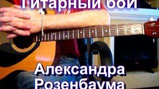 Гитарный бой Александра Розенбаума Как играть на гитаре