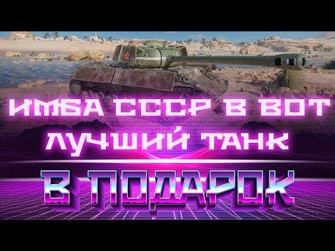 ПРЕМ ТАНК СССР В ПОДАРОК, СРОЧНАЯ ХАЛЯВА WOT! ПОСЛЕДНИЙ ДЕНЬ ПОДАРОК ПО АКЦИИ ВОТ world of tanks