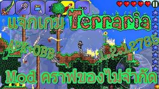 download terraria apk
