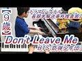 【9歳】BTS(防弾少年団)/Don't Leave Me/ドラマ『シグナル長期未解決事件捜査班』主題歌
