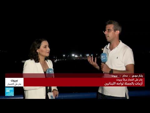 ريشار موسى: نحن كشباب في لبنان نعيش أحلى أيام حياتنا في أسوأ ظرف  - نشر قبل 6 ساعة