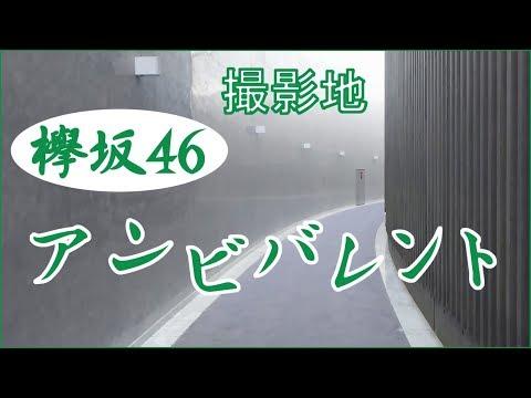撮影地 欅坂46「アンビバレント」