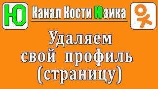 Как удалить страницу (профиль) в Одноклассники-2015(Как удалить страницу (профиль) из Одноклассников 2015. Это видео поможет вам, если вы решили удалить свою..., 2015-08-01T19:20:46.000Z)