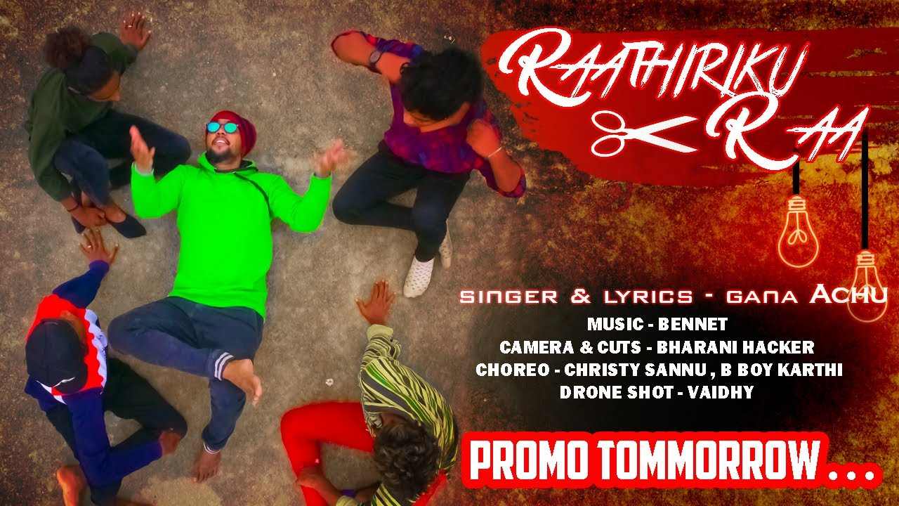 #கானா அச்சு #ராத்திரிக்கு ரா #Gaana Achu #Raththirikku raa. #Promotional Video #Ajaal Gujaal Song