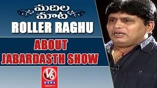Jabardasth Roller Raghu About Jabardasth Show   Madila Maata   V6 News