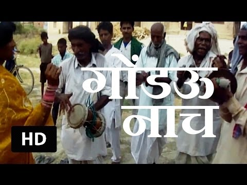 Bhojpuria Folk Dance: Gondau Naach