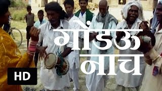 Bhojpuria Folk Dance: Gondau Naach | Bhojpuri Video Dance |  भोजपुरी वीडियो | Bhojpuria