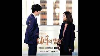 Cover images Bada - That You Loved Me Witch's Court OST Part 3