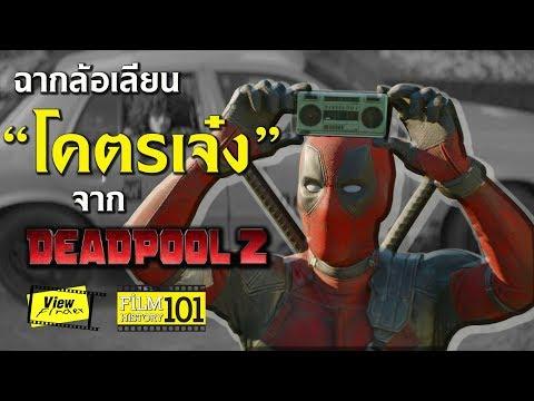 ตํานานชูวิทยุเหนือหัว จาก John Cusack ถึง Deadpool