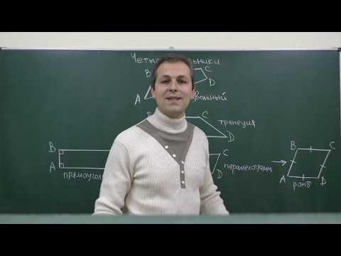Видеоурок по геометрии 8 класс погорелов