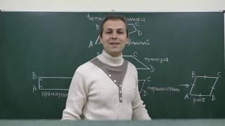 Геометрия 8. Урок 1 - Виды четырехугольников - генеалогическое древо :)