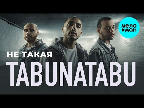 TaBuNaTaBu - Не такая Single