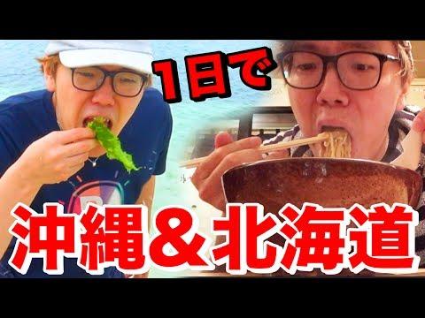 1日で沖縄の海入って北海道のみそラーメン食べて帰ってこれるのか旅行