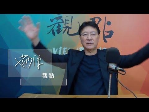 '19.01.11【趙少康觀點】國民黨如何選贏總統?
