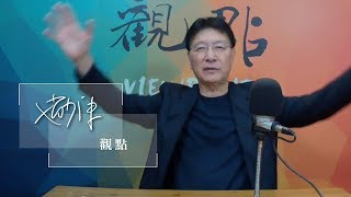 \'19.01.11【趙少康觀點】國民黨如何選贏總統?