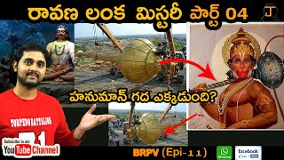 Bharatheya rushula vignanam || Unknown truths about rama sethu and lanka_Part_04