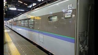 【車窓】特急オホーツク1号 キロハ182より 札幌~旭川