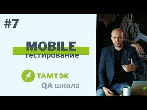 Лекция 7. Особенности тестирования мобильных приложений