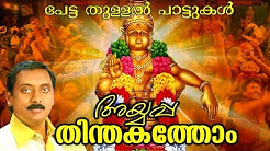 Superhit Ayyappa Devotional Songs   Ayyappa Thinthakathom   Petta Tullal Pattukal   Non Stop Songs