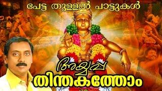 Superhit Ayyappa Devotional Songs | Ayyappa Thinthakathom | Petta Tullal Pattukal | Non Stop Songs