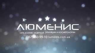 Центр лазерной эпиляции «Люменис» в Киеве.(, 2014-12-11T11:45:18.000Z)