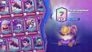 ШОК!!! 13 ЛЕГЕНДАРОК ИЗ 1-ГО СУНДУКА. 15 000 КАРТ, КАААК??? | Clash Royale