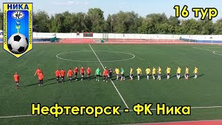 Нефтегорск - ФК Ника 16 тур чемпионата Самарской области по футболу