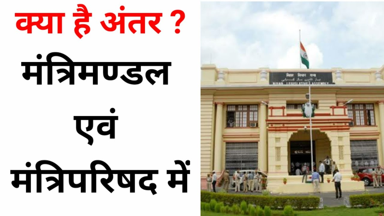 Difference between cabinet and council of ministers, मंत्रिपरिषद और मंत्रिमंडल में अंतर