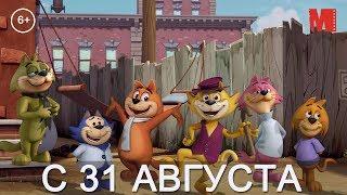 Дублированный трейлер фильма «Банда котиков»
