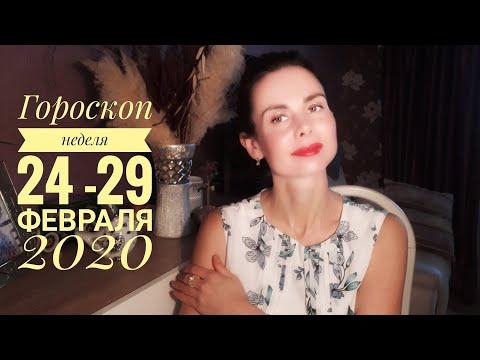 Гороскоп на неделю 24- 29 февраля 2020. Накал страстей к Новолунию в Рыбах. Благоприятные дни.