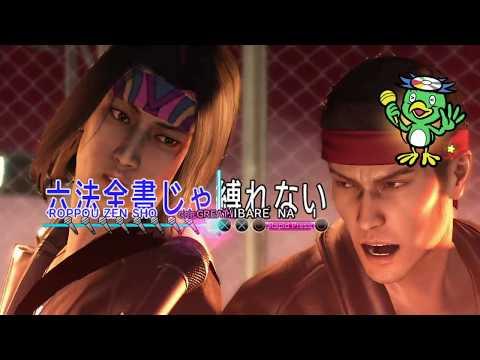 Cirno Plays Yakuza 0 - Part 9
