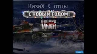 Бой на ГК Танки GWT КазаХ & отцы