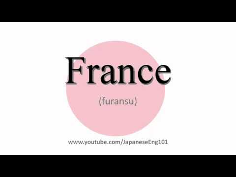 How to Pronounce France