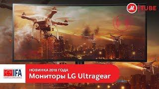 Новинка IFA 2018: игровые мониторы LG линейки UltraGear