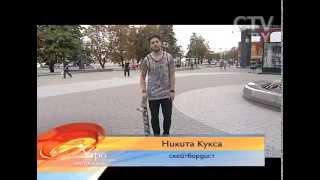 CTV.BY: Уроки для начинающих скейтбордистов от скейтера Никиты Куксы.Трюк Kickflip (часть 4)