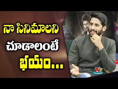 I'm Afraid of Watching My Movie in Theater:Naga Chaitanya | NTV Entertainment