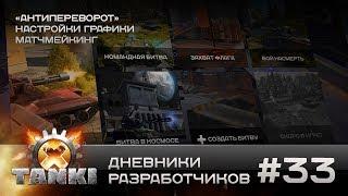 Tanki X: Дневники разработчиков #33
