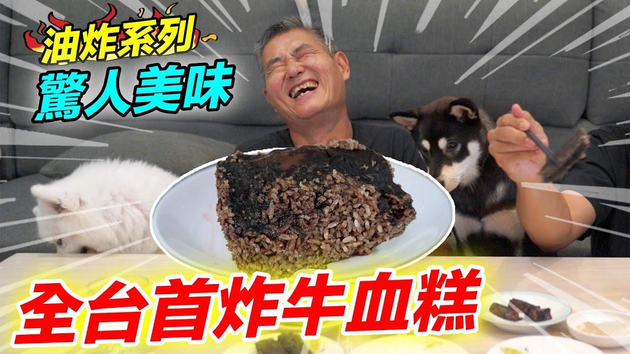 全台首炸牛血糕!!!超驚人美味『油炸系列ep9』The favorite food of foreigners