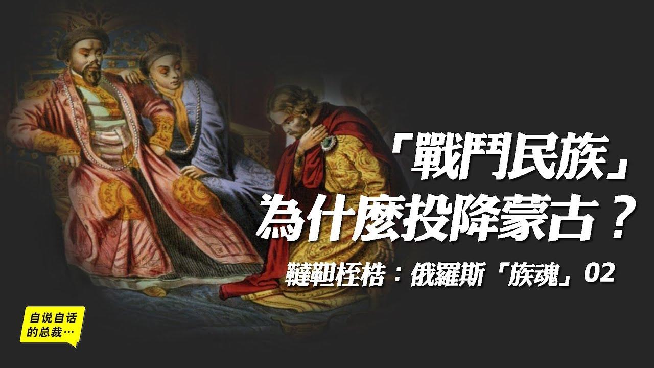 「戰鬥民族」為什麼投降蒙古?誰才是真正的「戰鬥民族」(下) 自說自話的總裁