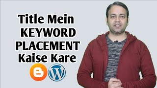 SEO friendly title | Keyword placement in title (Hindi) | Techno Vedant
