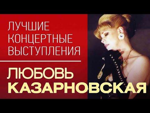 Любовь Казарновская - Лучшие концертные выступления / Top concerts
