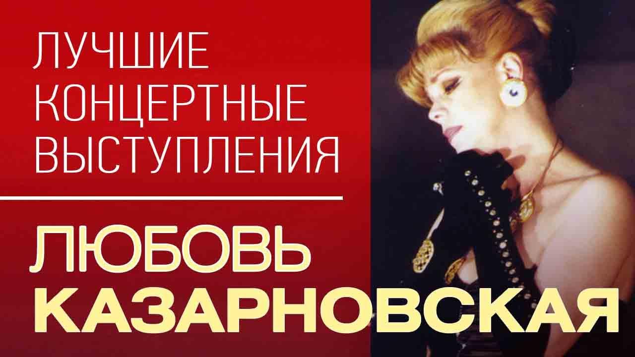 Любовь Казарновская — Лучшие концертные выступления / Top concerts