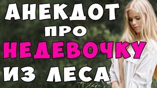 АНЕКДОТ про Вовочку и НеДевочку Самые Смешные Свежие Анекдоты