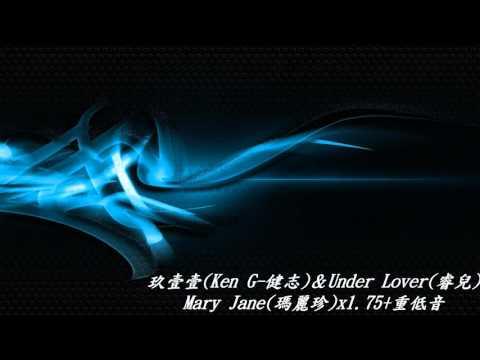 玖壹壹(Ken G-健志)&Under Lover(睿兒)-Mary Jane(瑪麗珍)x1.75倍+重低音