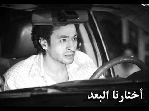 اغنية اختارنا البعد حماده هلال وشاهنازضياء