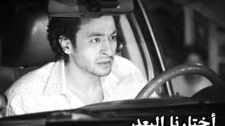 اغنية اختارنا البعد حماده هلال وشاهنازضياء 2017 Video