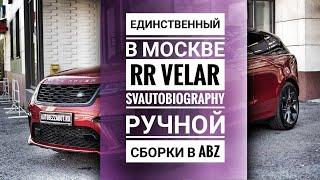 Эксклюзивный #RangeRoverVelarSVAutobiography единственный в Москве защищен в #ABZ